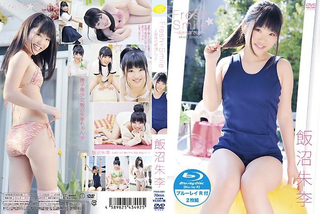 飯沼朱李 | Fresh smile ~あかりなでしこ~ 限定版 | Blu-ray