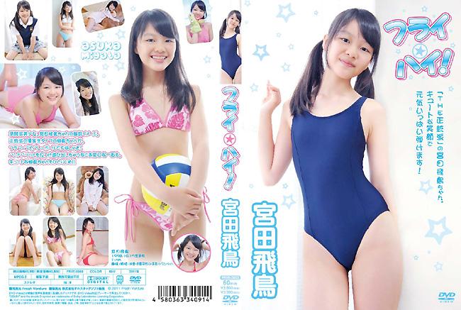 宮田飛鳥 | フライ☆ハイ! | DVD