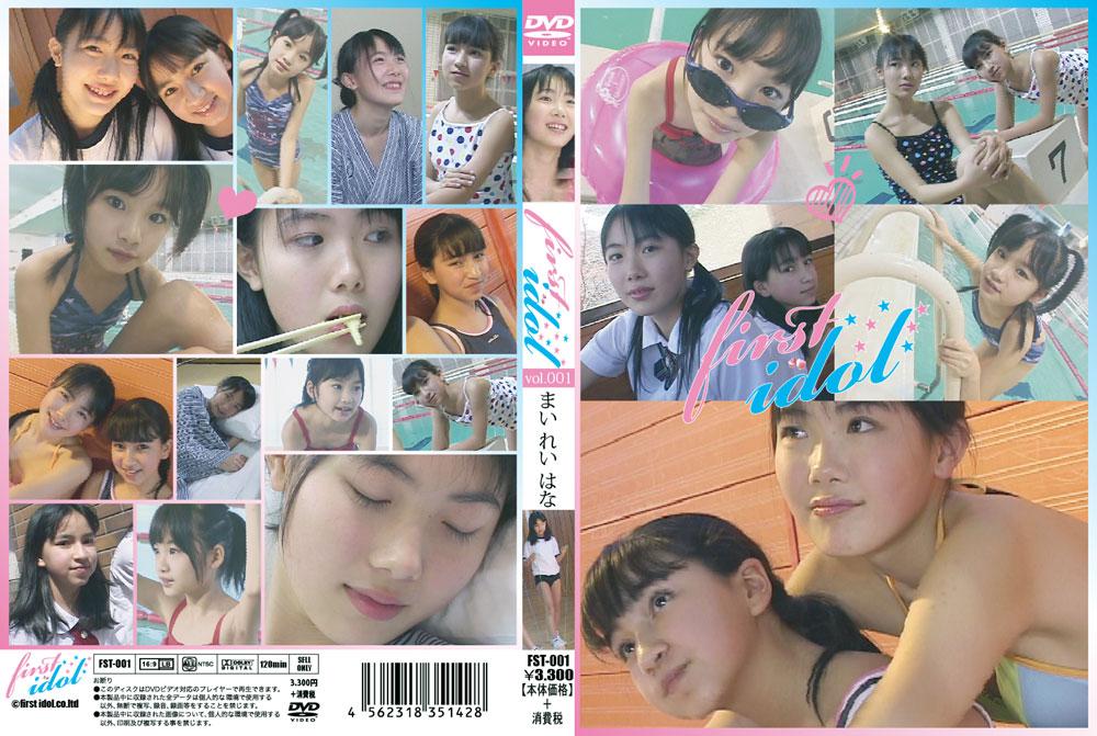 まい, れい, はな | ファーストアイドル vol.1 | DVD