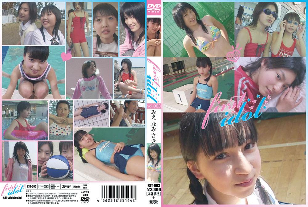 みえ, なみ, さき, 不明 | ファーストアイドル vol.3 | DVD