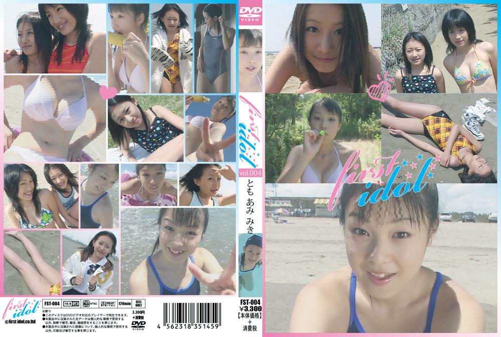 とも, あみ, あき | ファーストアイドル vol.4 | DVD