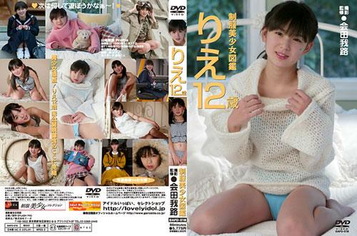 山本理恵   制服美少女図鑑 りえ12歳   DVD