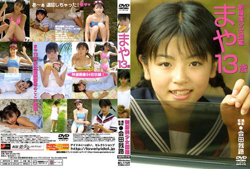 渡辺麻耶   制服美少女図鑑 まや13歳   DVD