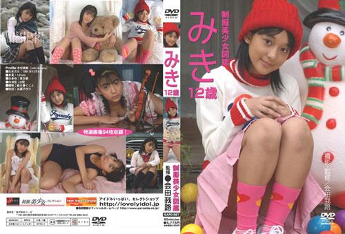 木村美樹 | 制服美少女図鑑 みき12歳 | DVD