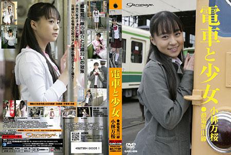 小林万桜 | 電車と少女 | DVD
