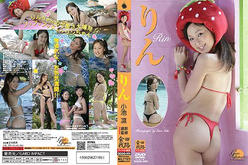 小池凛 | りん | DVD