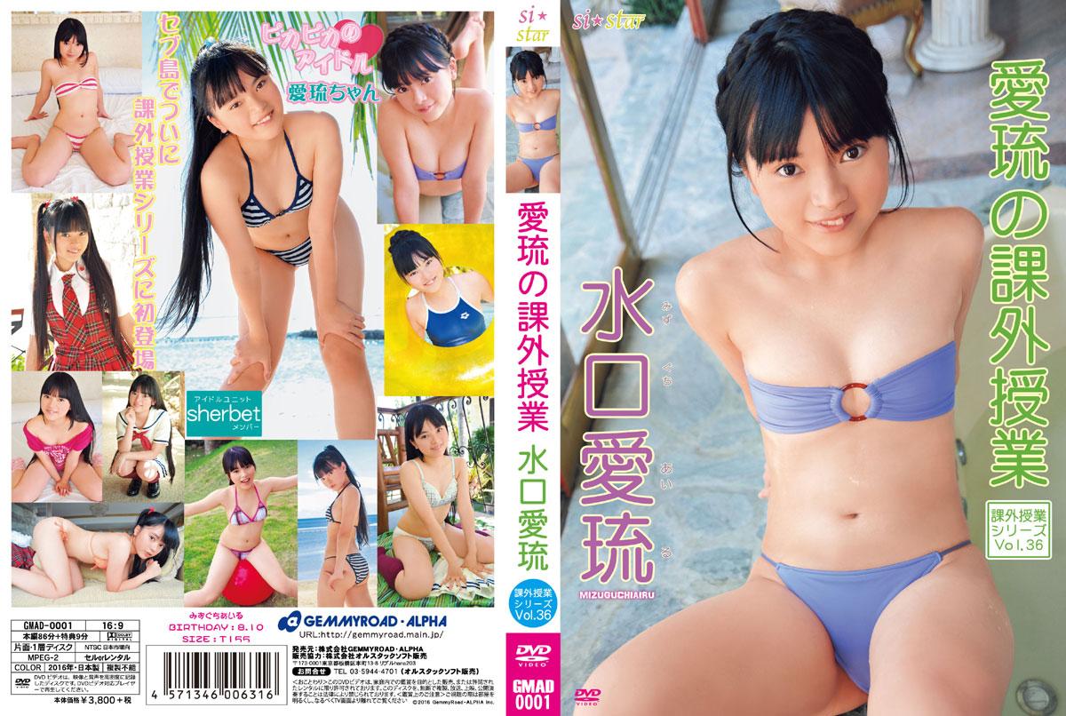 水口愛琉 | 愛琉の課外授業 ~Vol.36~ | DVD