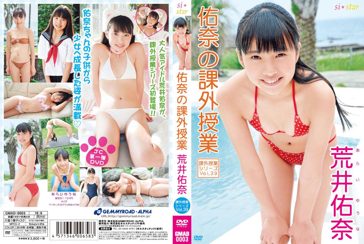 荒井佑奈 | 佑奈の課外授業 ~Vol.39~ | DVD