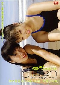 山本万菜, 高村里香子 | green 15 | DVD