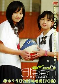 鈴木ちえ, 林瑞稀 | green 3 | DVD