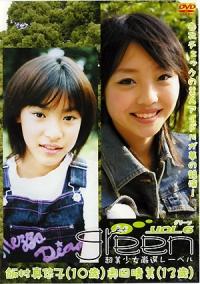 飯村真悠子, 奥田晴美 | green 6 | DVD