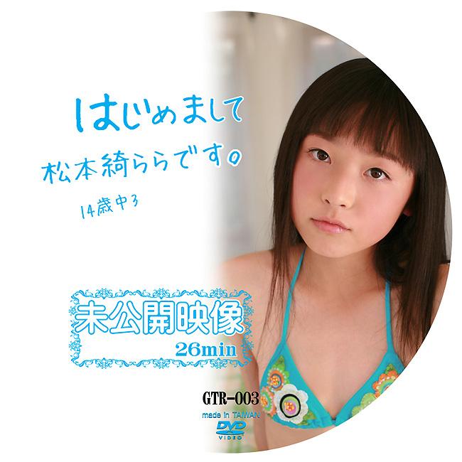 松本綺らら | 未公開映像 はじめまして松本綺ららです。 | DVD