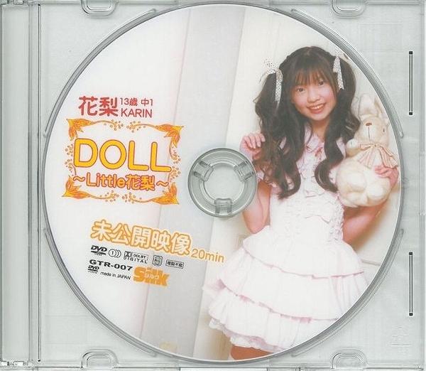 花梨 | 未公開映像 DOLL ~Little花梨~ | DVD