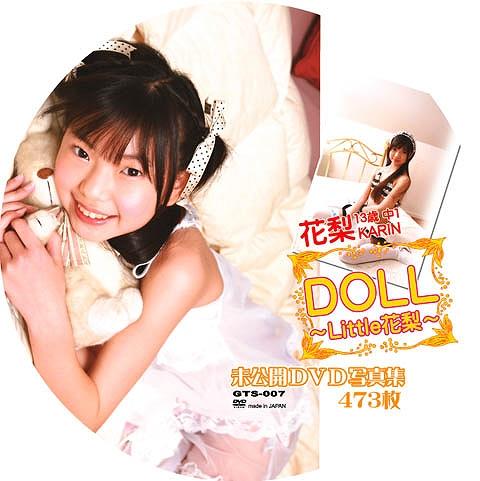 花梨 | 未公開DVD写真集 DOLL ~Little花梨~ | デジタル写真集