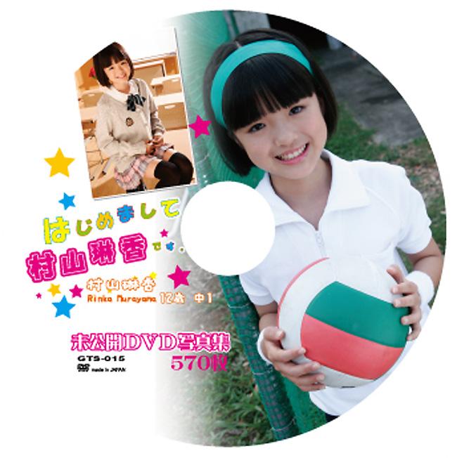村山琳香 | 未公開DVD写真集 はじめまして村山琳香です。 | デジタル写真集
