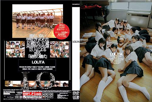 不明 | LOLITA | DVD