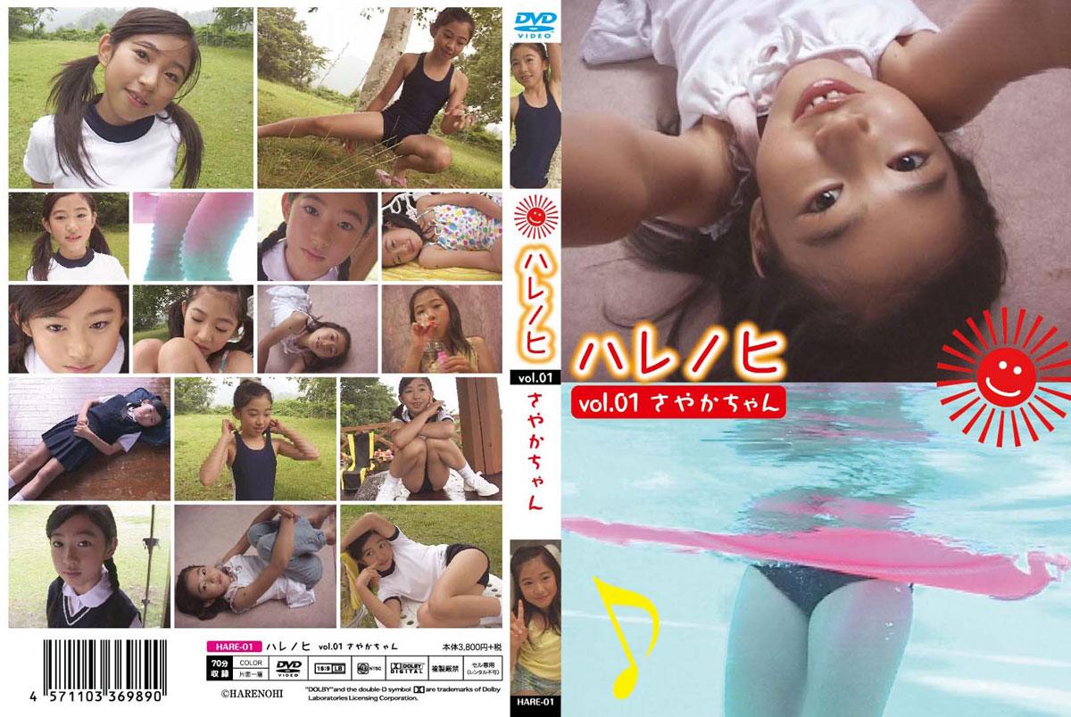 さやか | ハレノヒ vol.01 | DVD
