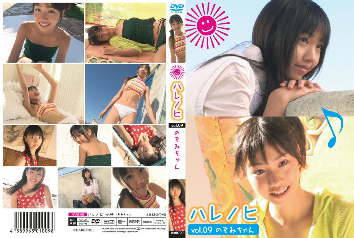 のぞみ | ハレノヒ vol.09 | DVD