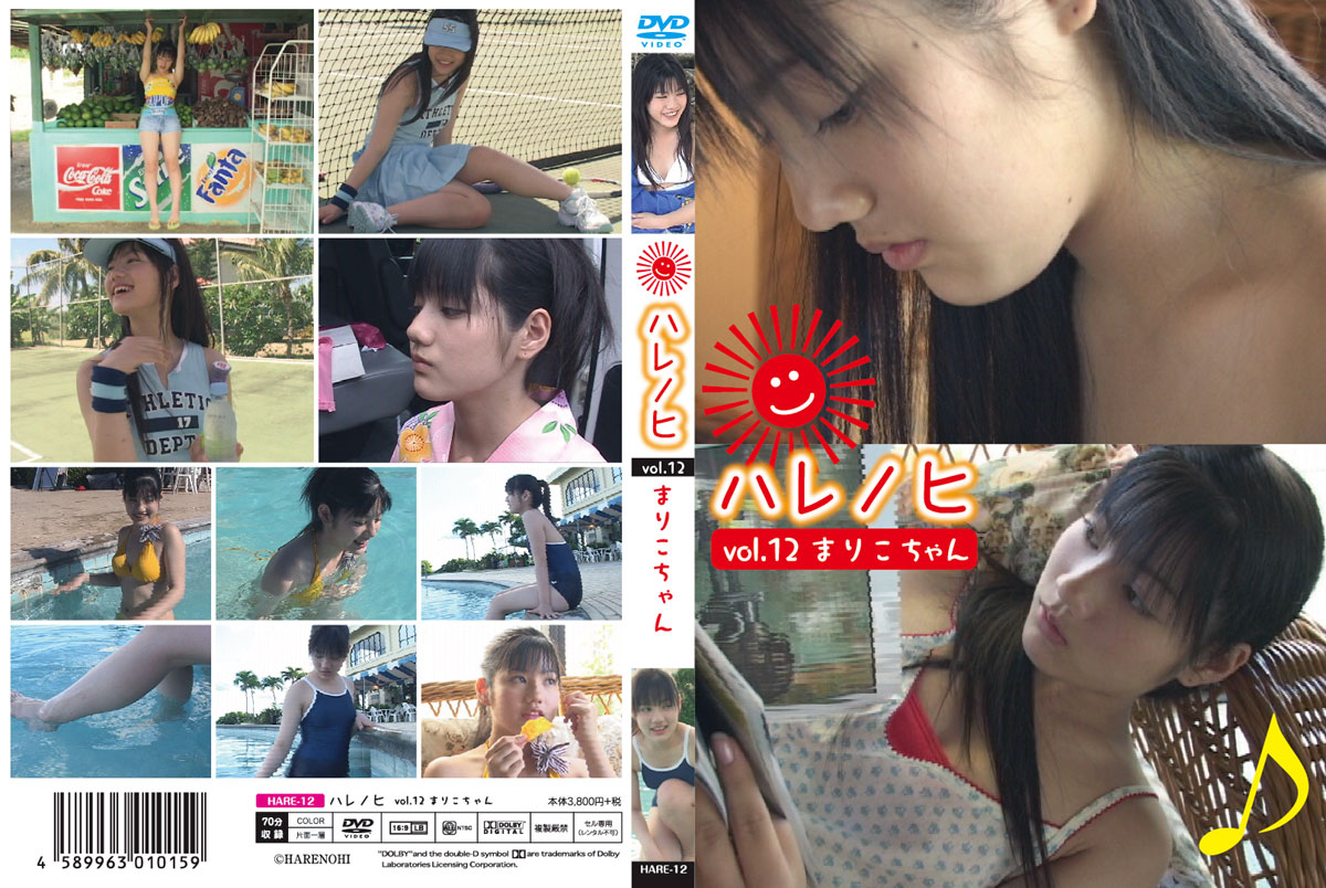 まりこ   ハレノヒ vol.12   DVD