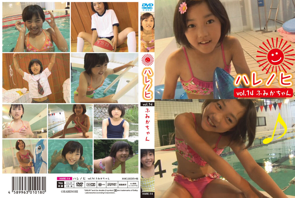 ふみか | ハレノヒ vol.14 | DVD