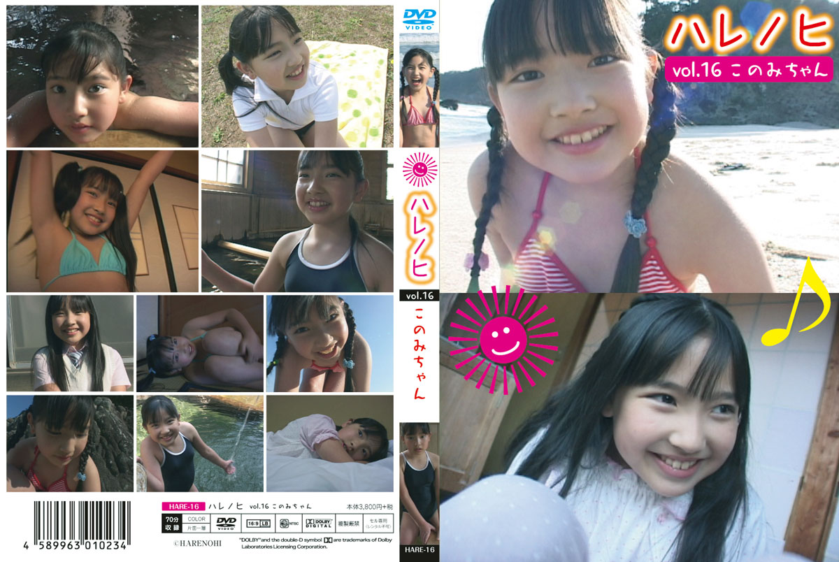 このみ | ハレノヒ vol.16 | DVD