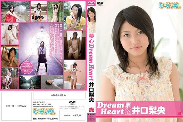 井口梨央   Dream Heart ~夢心~   DVD