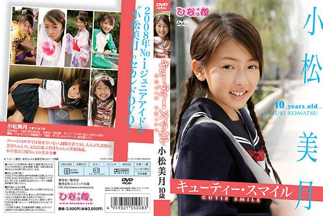 小松美月 | キューティー・スマイル | DVD