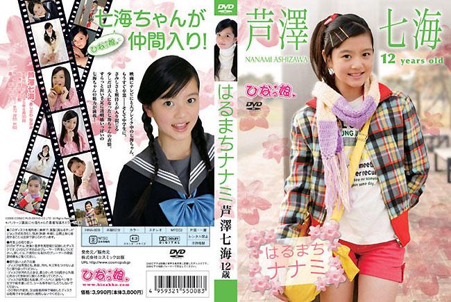 芦澤七海 | はるまち ナナミ | DVD