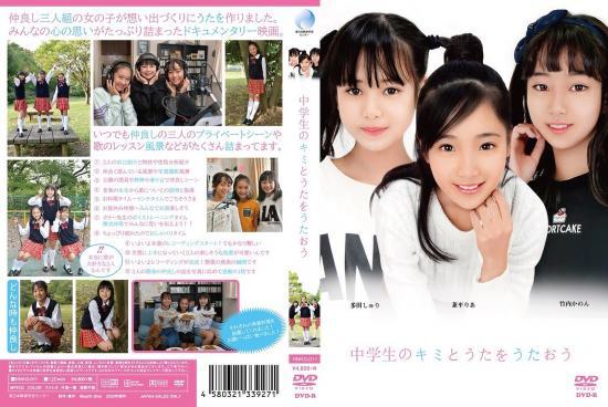 兼平りあ, 多田しゅり, 竹内かのん | 中学生のキミとうたをうたおう! | DVD
