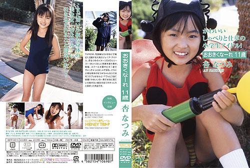 杏なつみ | おおきくなーれ | DVD
