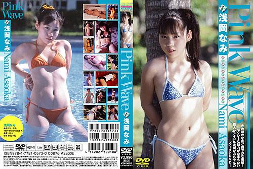 浅岡なみ   Pink Wave   DVD