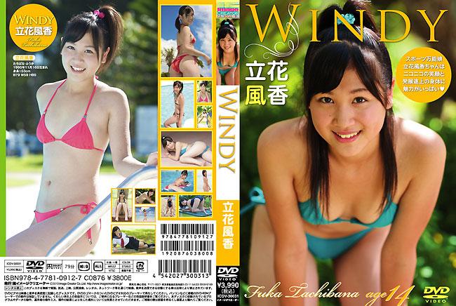 立花風香 | Windy | DVD