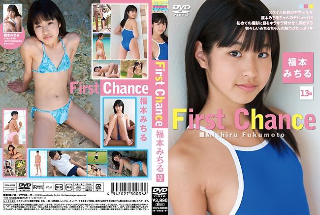 福本みちる   First Chance   DVD