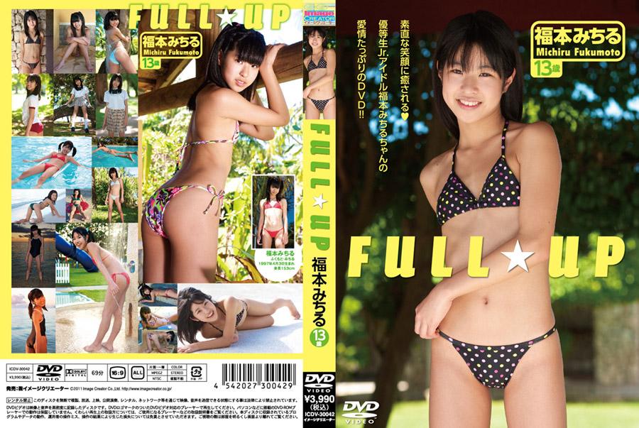 福本みちる | FULL UP | DVD