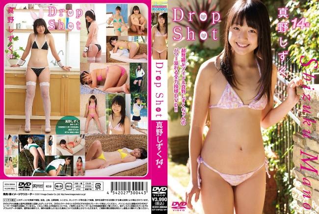 真野しずく | Drop Shot | DVD