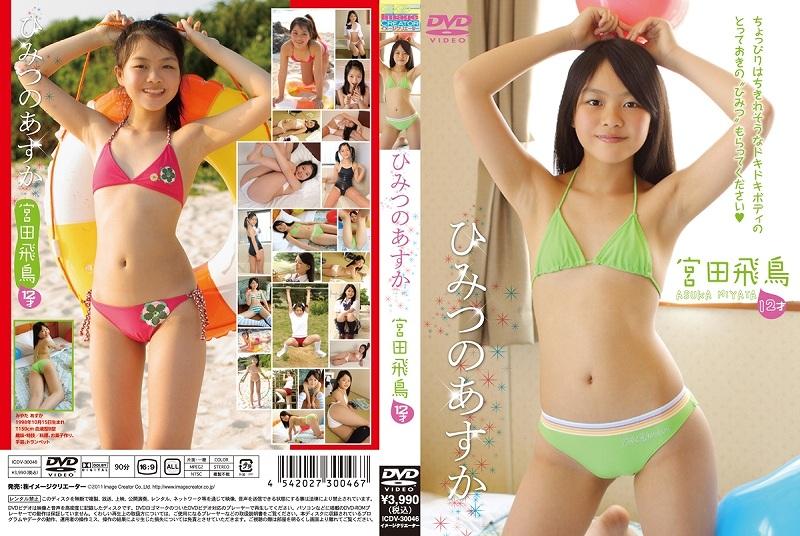 宮田飛鳥 | ひみつのあすか | DVD