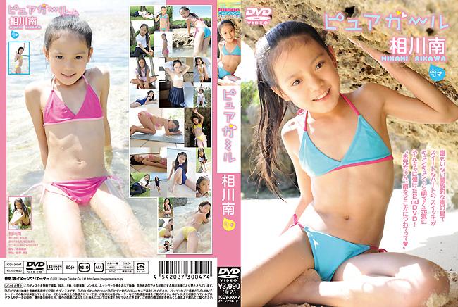 相川南 | ピュアガール | DVD