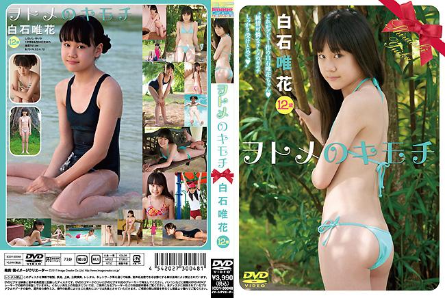 白石唯花 | ヲトメのキモチ | DVD