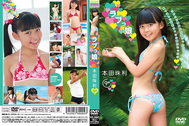 本田珠利 | ラブっ娘 | DVD