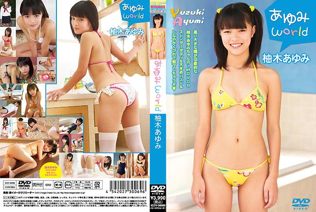 柚木あゆみ | あゆみWorld | DVD