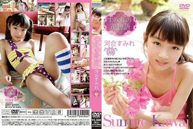 河合すみれ | すみれの花物語 | DVD