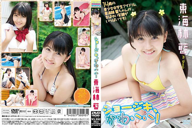 東海林藍   ショージキ、かわいい!   DVD