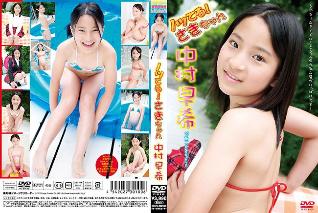 中村早希 | ノッてる! さきちゃん | DVD