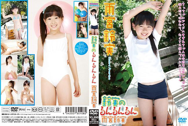 雨宮鈴実 | 鈴実のるんるんるん | DVD