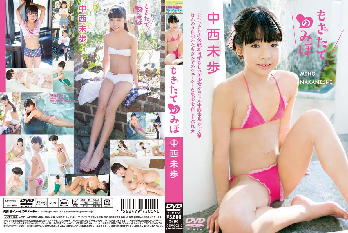 中西未歩 | もぎたてのみほ | DVD