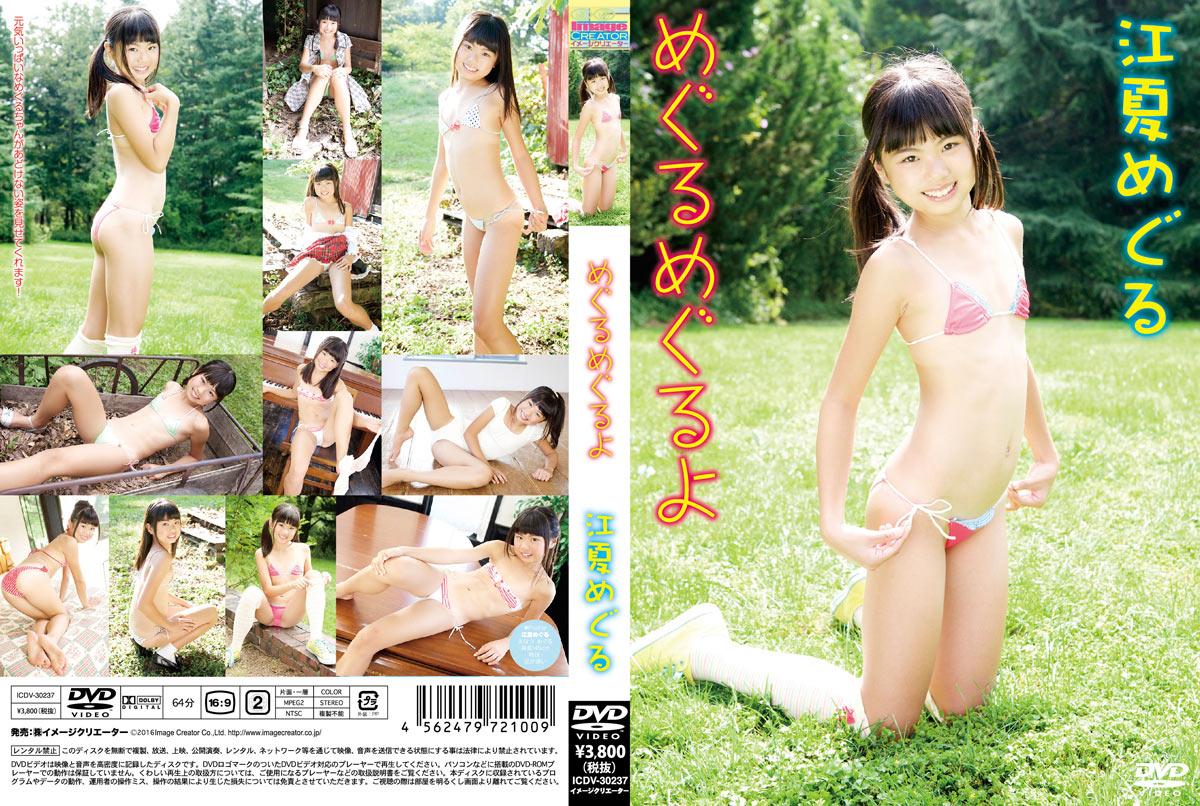 江夏めぐる | めぐるめぐるよ | DVD