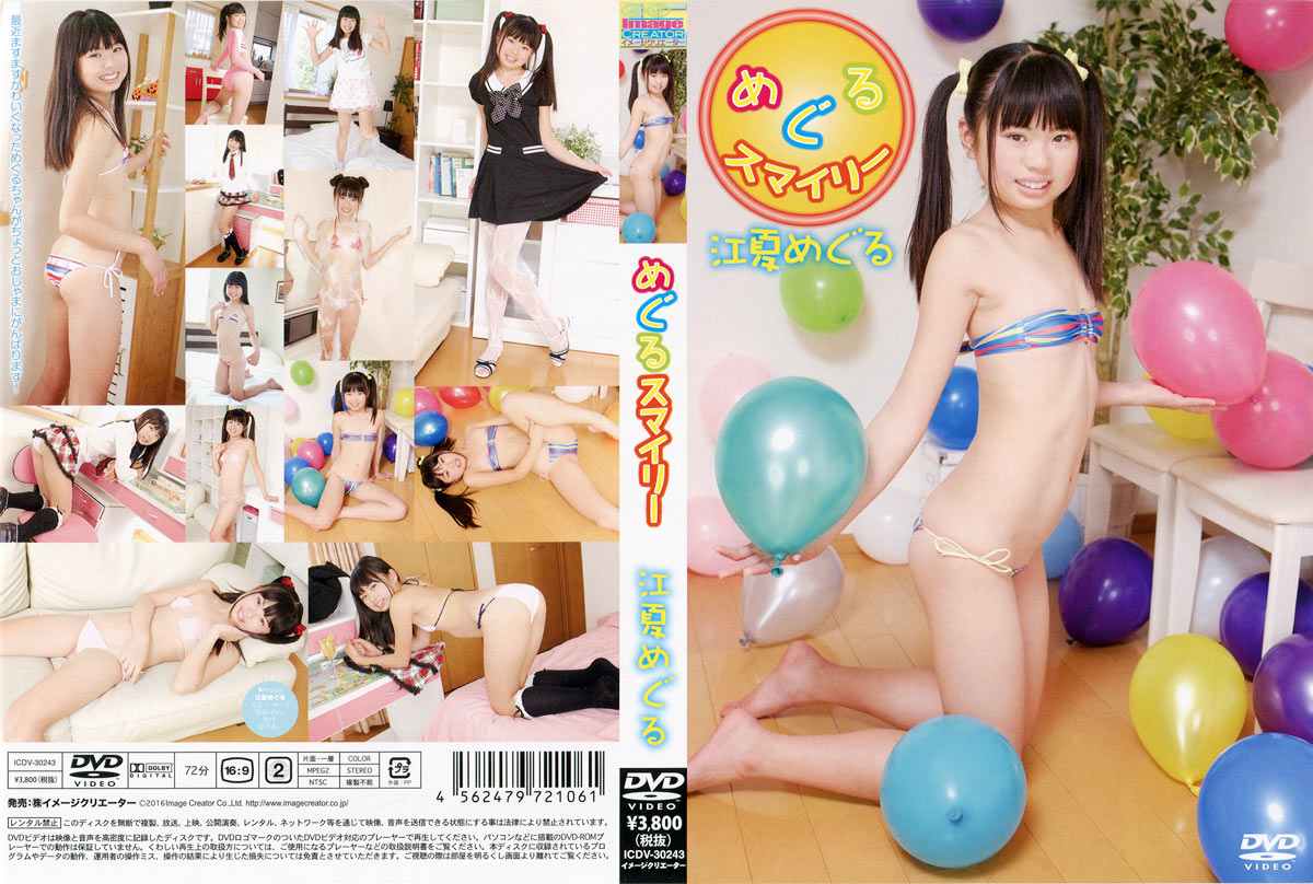 江夏めぐる | めぐるスマイリー | DVD