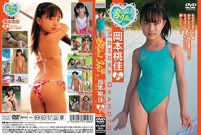 岡本桃佳 | Sweet Idol | DVD