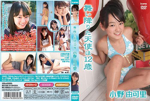 小野由可里 | 舞い降りた天使は12歳 | DVD