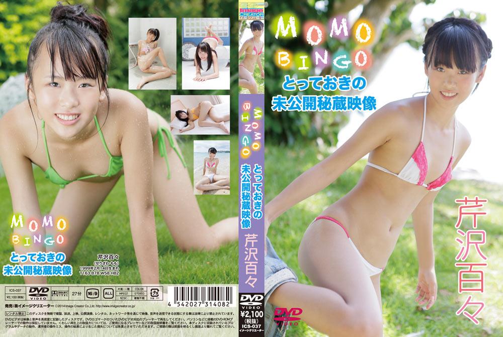 芹沢百々   MOMO BINGO とっておきの未公開秘蔵映像   DVD